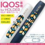 アイコス iQOS 専用スキンシール シール ケース ホルダー ボタン ワンポイント ステッカー デコ 電子たばこ 模様 黄色 イエロー ブルー 青 008573