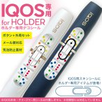 アイコス iQOS 専用スキンシール シール ケース ホルダー ボタン ワンポイント ステッカー デコ 電子たばこ サイコロ カラフル 008704