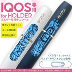 アイコス iQOS 専用スキンシール シール ケース ホルダー ボタン ワンポイント ステッカー デコ 電子たばこ 青 ブルー 文字 アルファベット 008802
