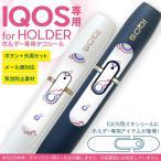 アイコス iQOS 専用スキンシール シール ケース ホルダー ボタン ワンポイント ステッカー デコ 電子たばこ 笛 イラスト 模様 008830