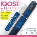 アイコス iQOS 専用スキンシール シール ケース ホルダー ボタン ワンポイント ステッカー デコ 電子たばこ シンプル 無地 青 009008