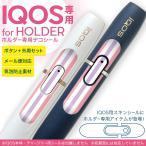アイコス iQOS 専用スキンシール シール ケース ホルダー ボタン ワンポイント ステッカー デコ 電子たばこ シンプル ボーダー カラフル 009113