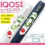 アイコス iQOS 専用スキンシール シール ケース ホルダー ボタン ワンポイント ステッカー デコ 電子たばこ 食べ物 水彩 赤 緑 009635