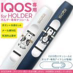 アイコス iQOS 専用スキンシール シール ケース ホルダー ボタン ワンポイント ステッカー デコ 電子たばこ おしゃれ 英語 白 黒 010060