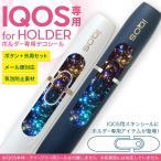 アイコス シール ケース iQOS スキンシール ホルダー ボタン ワンポイント ステッカー デコ 電子たばこ キラキラ 宇宙 カラフル 010199