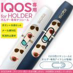 アイコス iQOS 専用スキンシール シール ケース ホルダー ボタン ワンポイント ステッカー デコ 電子たばこ サングラス めがね ファッション 010508