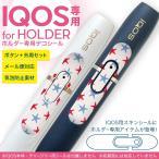アイコス iQOS 専用スキンシール シール ケース ホルダー ボタン ワンポイント ステッカー デコ 電子たばこ ヒトデ 赤 青 010545