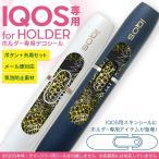 アイコス iQOS 専用スキンシール シール ケース ホルダー ボタン ワンポイント ステッカー デコ 電子たばこ パイナップル 黒 果物 010554