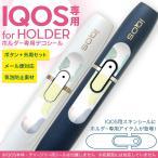 アイコス iQOS 専用スキンシール シール ケース ホルダー ボタン ワンポイント ステッカー デコ 電子たばこ くま 動物 カラフル 010776