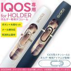 アイコス シール ケース iQOS スキンシール ホルダー ボタン ワンポイント ステッカー デコ 電子たばこ おしゃれ 女性 セクシー 011550