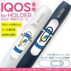 アイコス iQOS 専用スキンシール シール ケース ホルダー ボタン ワンポイント ステッカー デコ 電子たばこ スウェーデン 外国 国旗 011627