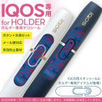 アイコス iQOS 専用スキンシール シール ケース ホルダー ボタン ワンポイント ステッカー デコ 電子たばこ 和風 和柄 青 011843