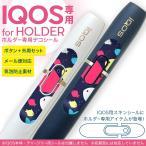 アイコス iQOS 専用スキンシール シール ケース ホルダー ボタン ワンポイント ステッカー デコ 電子たばこ 魚 イラスト かわいい 011972