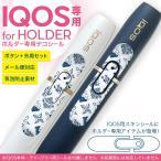 アイコス iQOS 専用スキンシール シール ケース ホルダー ボタン ワンポイント ステッカー デコ 電子たばこ ねこ 魚 かわいい 012053