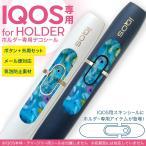 アイコス iQOS 専用スキンシール シール ケース ホルダー ボタン ワンポイント ステッカー デコ 電子たばこ 青 水色 絵画 012054