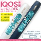 アイコス iQOS 専用スキンシール シール ケース ホルダー ボタン ワンポイント ステッカー デコ 電子たばこ つた 模様 青 012124