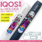 アイコス シール ケース iQOS スキンシール ホルダー ボタン ワンポイント ステッカー デコ 電子たばこ  012273