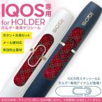 アイコス iQOS 専用スキンシール シール ケース ホルダー ボタン ワンポイント ステッカー デコ 電子たばこ チェック 赤 紺 012387