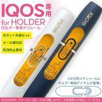 アイコス iQOS 専用スキンシール シール ケース ホルダー ボタン ワンポイント ステッカー デコ 電子たばこ かぼちゃ オレンジ ハロウィン 012422