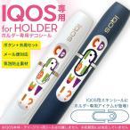アイコス iQOS 専用スキンシール シール ケース ホルダー ボタン ワンポイント ステッカー デコ 電子たばこ アルファベット かぼちゃ 013000