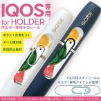 アイコス iQOS 専用スキンシール シール ケース ホルダー ボタン ワンポイント ステッカー デコ 電子たばこ 果物 バナナ メロン 013437