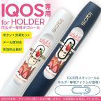 アイコス iQOS 専用スキンシール シール ケース ホルダー ボタン ワンポイント ステッカー デコ 電子たばこ ケーキ いちご 英語 013460