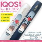 アイコス iQOS 専用スキンシール シール ケース ホルダー ボタン ワンポイント ステッカー デコ 電子たばこ 仕事 人間 口笛 013578