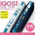 アイコス シール ケース iQOS 側面スキンシール 専用 バンパー カバー 保護 ステッカー アクセサリー 電子たばこ 空 雷 稲妻 000011