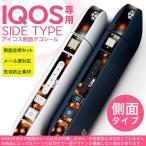 アイコス シール ケース iQOS 側面スキンシール 専用 バンパー カバー 保護 ステッカー アクセサリー 電子たばこ 雪の結晶 キラキラ 黒 000036