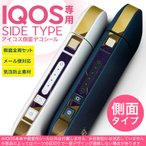 アイコス シール ケース iQOS 側面スキンシール 専用 バンパー カバー 保護 ステッカー アクセサリー 電子たばこ 和柄 金色 紫 000045
