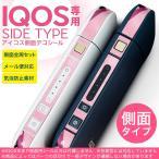 アイコス シール ケース iQOS 側面スキンシール 専用 バンパー カバー 保護 ステッカー アクセサリー 電子たばこ 蓮 和柄 ピンク 000050