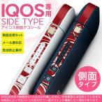 アイコス シール ケース iQOS 側面スキンシール 専用 バンパー カバー 保護 ステッカー アクセサリー 電子たばこ 雪の結晶 赤 グラデーション 000064