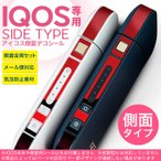 アイコス シール ケース iQOS 側面スキンシール 専用 バンパー カバー 保護 ステッカー アクセサリー 電子たばこ プーマ 赤 ヒョウ 000067