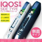 アイコス シール ケース iQOS 側面スキンシール 専用 バンパー カバー 保護 ステッカー アクセサリー 電子たばこ スノボー 雪 雪景色 000089