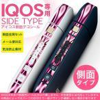 アイコス シール ケース iQOS 側面スキンシール 専用 バンパー カバー 保護 ステッカー アクセサリー 電子たばこ 万華鏡 ピンク 000091