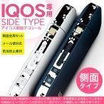 アイコス シール ケース iQOS 側面スキンシール 専用 バンパー カバー 保護 ステッカー アクセサリー 電子たばこ 犬 足跡 バイカラー 白黒 000128