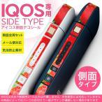 アイコスiQOS 専用スキンシール シール ケース 側面スキンシール バンパー カバー ステッカー アクセサリー 電子たばこ 苺 いちご 赤 果物 000149