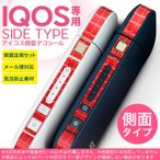 アイコス シール ケース iQOS 側面スキンシール 専用 バンパー カバー 保護 ステッカー アクセサリー 電子たばこ 赤 蛇柄 クロコダイル 000161