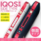 アイコス シール ケース iQOS 側面スキンシール 専用 バンパー カバー 保護 ステッカー アクセサリー 電子たばこ ハート イラスト 赤 000186
