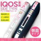 アイコス シール ケース iQOS 側面スキンシール 専用 バンパー カバー 保護 ステッカー アクセサリー 電子たばこ ピンク 花 模様 000189