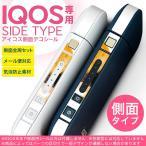 アイコス シール ケース iQOS 側面スキンシール 専用 バンパー カバー 保護 ステッカー アクセサリー 電子たばこ お寿司 食べ物 たまご 000194