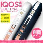 アイコス シール ケース iQOS 側面スキンシール 専用 バンパー カバー 保護 ステッカー アクセサリー 電子たばこ 人間 頭 ハゲ バーコード 000224