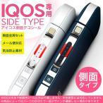 アイコス シール ケース iQOS 側面スキンシール 専用 バンパー カバー 保護 ステッカー アクセサリー 電子たばこ 日本 国旗 マーク 000264