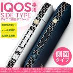 アイコス シール ケース iQOS 側面スキンシール 専用 バンパー カバー 保護 ステッカー アクセサリー 電子たばこ アルミ メタル カーボン 000345
