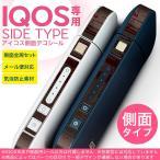 アイコス シール ケース iQOS 側面スキンシール 専用 バンパー カバー 保護 ステッカー アクセサリー 電子たばこ 木目 000372
