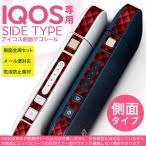 アイコス シール ケース iQOS 側面スキンシール 専用 バンパー カバー 保護 ステッカー アクセサリー 電子たばこ アーガイル チェック ダスマスク 000406