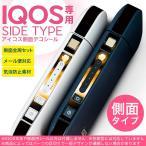 アイコス シール ケース iQOS 側面スキンシール 専用 バンパー カバー 保護 ステッカー アクセサリー 電子たばこ 陰陽 000431