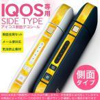 アイコス シール ケース iQOS 側面スキンシール 専用 バンパー カバー 保護 ステッカー アクセサリー 電子たばこ 星 スター 黄色 000476