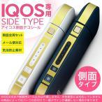 アイコス シール ケース iQOS 側面スキンシール 専用 バンパー カバー 保護 ステッカー アクセサリー 電子たばこ ゴールド シンプル 000556