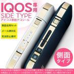アイコス シール ケース iQOS 側面スキンシール 専用 バンパー カバー 保護 ステッカー アクセサリー 電子たばこ レンガ 000574